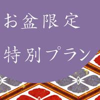 【8/13〜8/14限定◆特別会席-半個室食-】<庭園露天付き客室>純和風庭園と源泉かけ流し露天