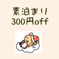 【早割シングル素泊まり】3月の出張予約を2月28日までにするだけで300円引き