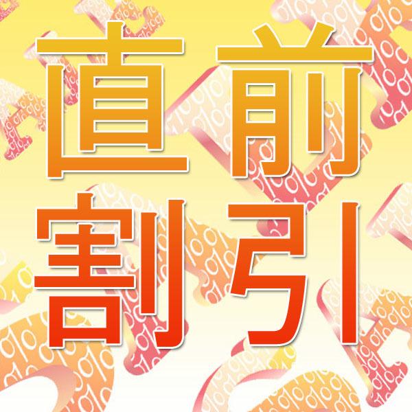 【直前割・タイムセール! 最大2,000円お得】 【素泊まりプラン】22時までチェックインOK ◇