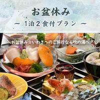 【お盆休み】1泊2食プラン