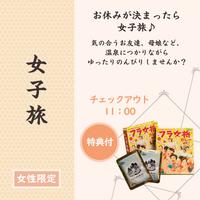 【女子旅】温泉でツルスベ自分磨き☆彡フラ女将カレープレゼント♪【女性限定】