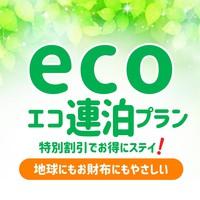 【ECO連泊プラン】2連泊以上のお客様に超おすすめのECO特価プラン<駐車場無料>