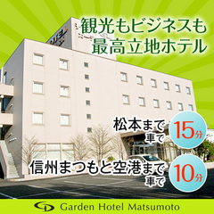 ガーデンホテル松本