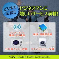 【早割14】出張&旅行に!駐車場無料!シモンズ社製ダブルベッド★全室Wifi完備