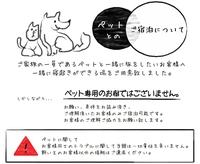 【ワンちゃん、猫ちゃんと泊まれる仲良しプラン♪】 和室  (食事追加可能) 素泊り
