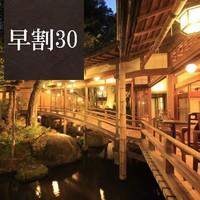 [さき楽30]30日前までのご予約でお一人さま1,000円OFF!