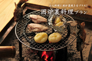 【料理グレードUP】炭火と田舎料理を堪能・囲炉裏料理プラン