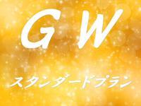 ☆事前カード決済限定☆ 【 楓の間 】★GWはこれで決まり!!★  スタンダード会席プラン