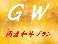 【楓の間】 ★GWはこれで決まり!!★ 国産和牛付き会席プラン
