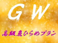 ☆事前カード決済限定☆ 【楓の間】 ★GWはこれで決まり★  『高級魚ヒラメ』の活き造り会席プラン