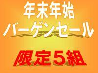 【5組限定】  ★ 年末年始をお得に泊まろう!! 『 最大20%OFF 』 ≪現金特価≫