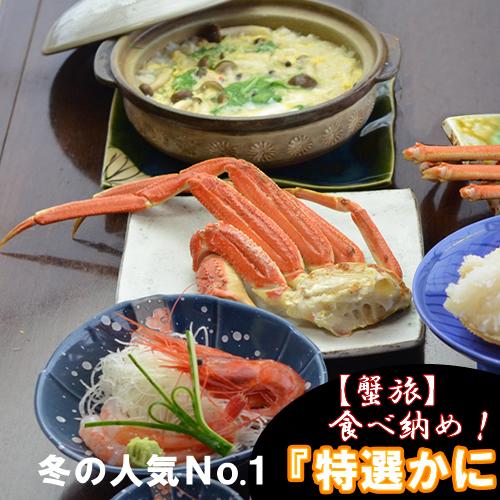 ≪特選かに三昧≫黄タグ付越前蟹!食べ納め★ゆで蟹1杯含む蟹料理7品(37)