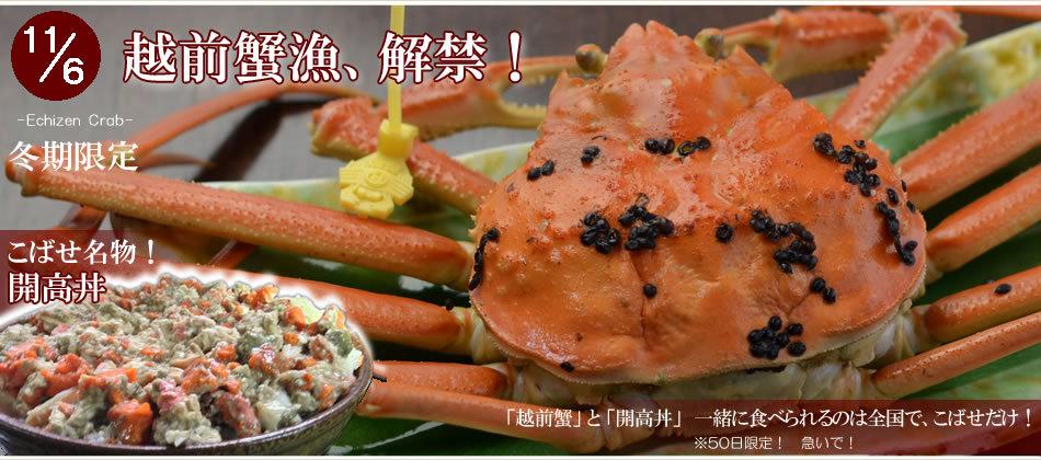 蟹タイトル