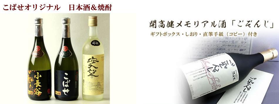 こばせオリジナル 日本酒&焼酎