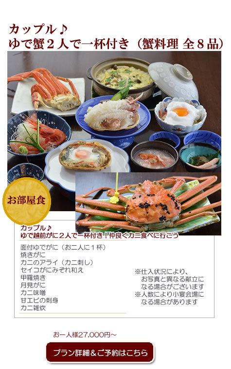カップル蟹プラン