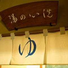 """新鮮海の幸!""""豪華に金目鯛煮付け""""&貸切風呂無料 ≪お食事処≫"""