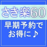 【さき楽60】早期予約で全室2,000円OFF★60日前までの予約限定プラン