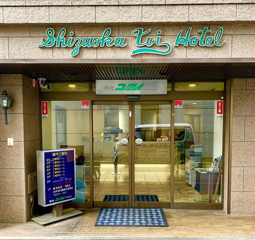 静岡ユーアイホテル 関連画像 8枚目 楽天トラベル提供