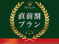 【朝食付6,000円〜】直前販売!特別宿泊プラン