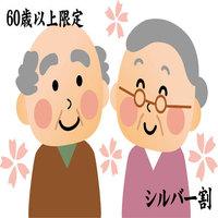 【シルバー割】60歳以上限定!シルバー割でお得にステイ♪素泊まりプラン☆