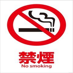 【禁煙確約】タバコ臭が苦手な方おすすめ!朝食付きプラン☆
