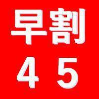 【さき楽45/2食付】ムツニシキのお寿司や津軽平野の蕎麦もやし、郷土料理など特別会席を堪能♪