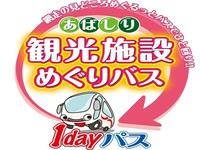 【JR利用者限定】〜あばしり観光施設めぐりバス「1dayパス」付プラン〜