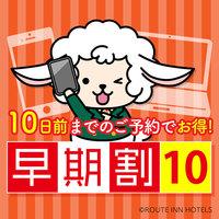 【早割10】 10日前の予約がお得♪朝食無料!