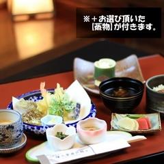 【湯元薬師御膳プラン】素材の質を高めた和定食◆選べるコース◆ヘルシー料理で湯治