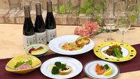 【ビオワインと美食の饗宴・3000円引き!】由利本荘市トラベルキャンペーン対応プラン