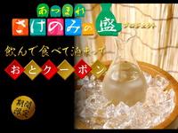 素泊り:【あつまれ さけのみの盛プロジェクト】飲んで食べて泊まって2000円おとクーポン!