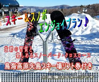 スキー&スノボ エンジョイプラン♪