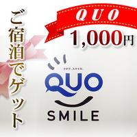 【QUOカード¥1,000セット】素泊まり