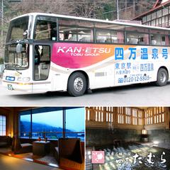 【東京〜四万・直行バス手配付】らくらく往復♪お手軽価格18,360円から!カード支払い不可・現金特価