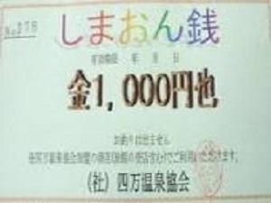 【平日限定四万満喫プラン】もちろん山菜料理と貸切風呂も満喫!【1000円の商品券付】【アウト11時】