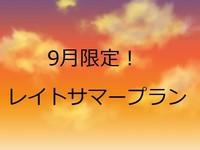 ☆9月限定!レイトサマープラン【アウト11時】