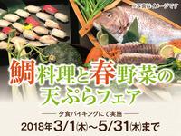 ≪3・4・5月限定≫【鯛料理と春野菜の天ぷらフェア】創作和食膳プラン♪