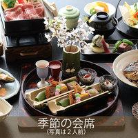 【1泊2食】湯郷deおすすめ地産池消の和会席プラン!