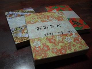 【さき楽28】早期予約で200円オフ★木のぬくもりを感じる、ほっこり和室で素泊まりプラン♪