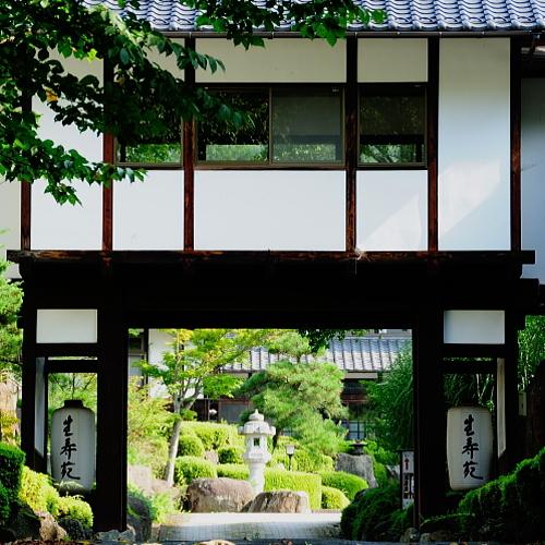 猿ヶ京温泉 生寿苑 関連画像 1枚目 楽天トラベル提供