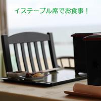【お食事は会食場】お食事はイステーブル席でゆったり〜海眺望のお部屋と源泉掛け流し温泉を満喫〜