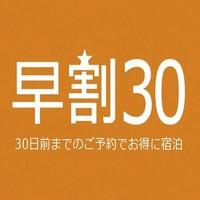 【さき楽30】お早めのご予約がお得!当館スタンダードプランが≪1,000円OFF♪≫庄内の味に舌鼓