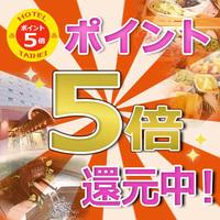 ☆★ポイント5倍★☆ 栄養満点!!人気の朝食バイキング付プラン