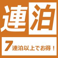 【7連泊以上でお得!】瀬戸内朝食バイキング付連泊プラン★