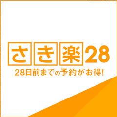 ☆さき楽28☆毎日開催イルカショー!浅虫水族館パック宿泊プラン