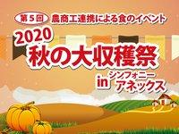 農商工連携による食のイベント!2020秋の大収穫祭宿泊プラン