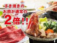 すきやきのお肉が通常の2倍!絶品タラフクすき焼きプラン♪