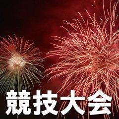 2019 日本花火の締めくくり♪土浦全国花火競技大会10月5日午前9時チェックインOK・駐車場込