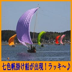 ラッキー当日限定・直前割♪霞ヶ浦に浮かぶ七色帆掛け舟♪ 出現中は、最低価格保障・タイムセール!