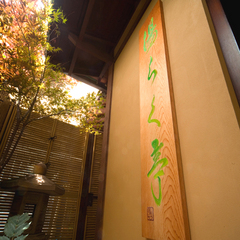 【露天風呂付き】〜石焼き信州牛の会席料理コース〜★数寄屋造りの離れ「湯らく亭」ご宿泊プラン♪